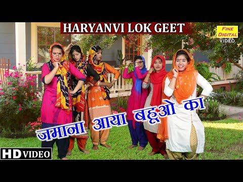जमाना आया बहुओ का (हरियाणवी लोकगीत) - HARYANVI LOK GEET | FOLK SONG 2019 (Dolly Sharma Song)