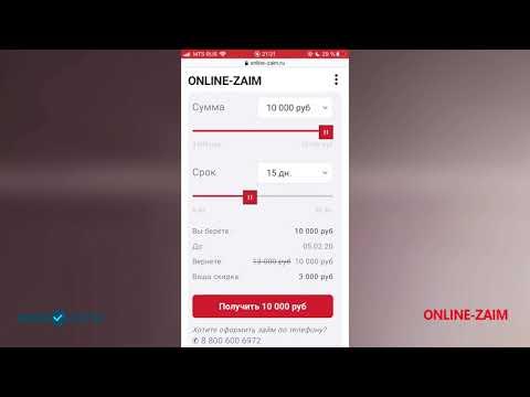 Как оформить займ в компании Online-Zaim? На какие нюансы обратить внимание при подаче заявки?