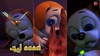 Pupi kadhakal ★All the Cartoon stories in Malayalam for kids