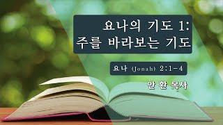 2020 5 17 주일예배: 요나의 기도 1: 주를 바라보는 기도 [안 환 담임목사]