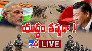 India-China Border Tensions LIVE || TV9 Exclusive Updates