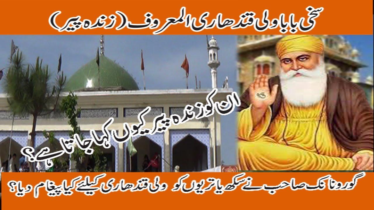 Download Who is Baba Wali Qandhari? | Baba Guru Nanak's message to his followers? | Historical Facts