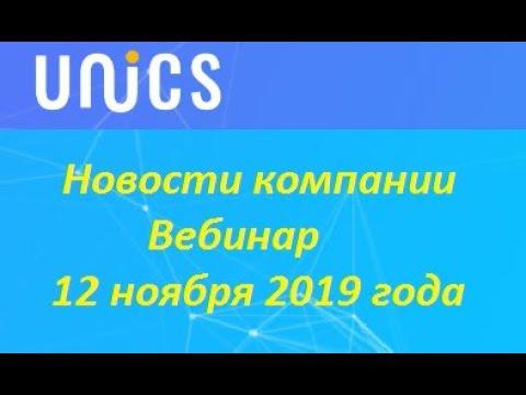 UNICS Новости Презентация возможностей партнеров компании UNICS Вебинар 12 ноября 2019