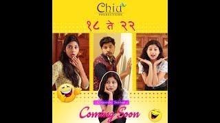 18 te 22 | S01, Ep01 | New Marathi Comedy Web Series | १८ ते २२