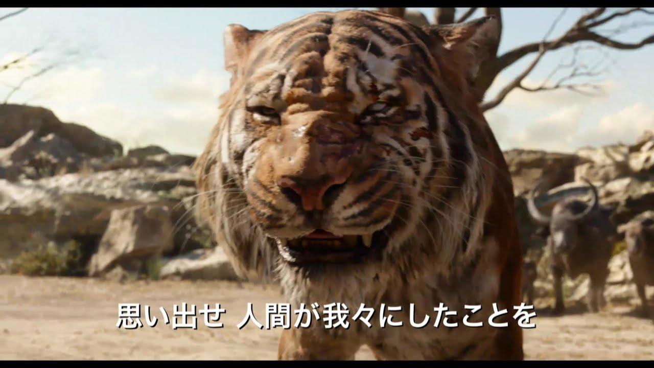 まるで実写!ジャングルの動物たちがリアル過ぎる!『ジャングル・ブック』日本版予告編 - YouTube