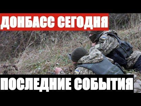Донбасс сегодня: «Правый сектор» накрыл минометами ВСУ / последние новости