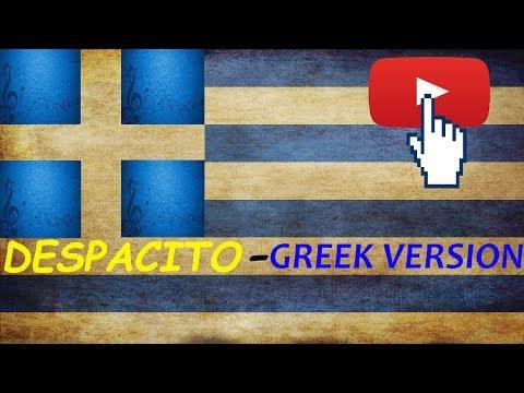 🔹Despacito-Greek Version🔹