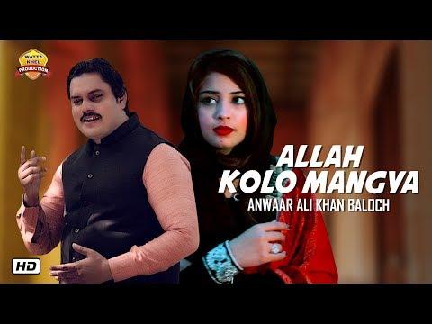 Main Allah Kolon Mangiya He Tenu - Anwaar Ali Khan Baloch   Latest Saraiki Song 2019