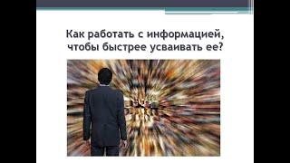 Как работать с информацией? Технологии  работы с информацией  для ускорения жизни / Видео