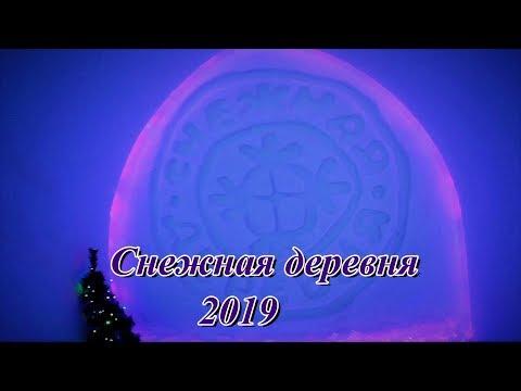 Снежная Деревня 2019  Кировск, Мурманская Область