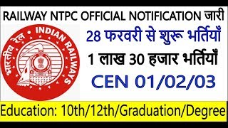 Railway NTPC Level -1 Notification 2019, 1,30000 भारतियों का Official Notification