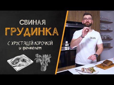 Свиная грудинка с хрустящей корочкой и фенхелем в духовке, пошаговый рецепт