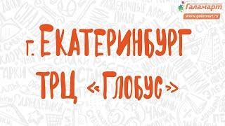 Праздничное открытие Галамарт в г. Екатеринбург, ТРЦ «Глобус»