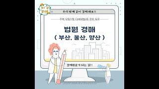list 0414 통영고성법원경매 통영아파트경매 통영상…