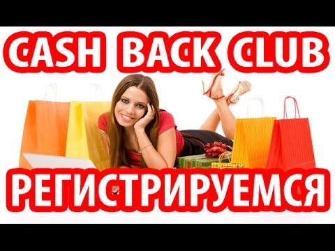 Что такое кэшбэк, как получить Cashback, что такое ePN?