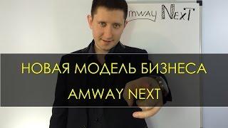 Новая модель бизнеса Амвей. Amway NEXT