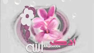أذكار الصباح والمساء بصوت بالصوت العذب سعد الغامدى.wmv