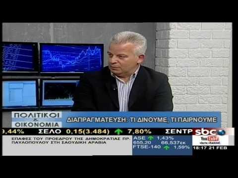 Πολιτικοί & Οικονομία - 21/2/2017 | Μ. Σμιλίδου & Γ. Κορωναίος | SBC TV