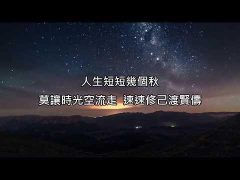 覺悟明根源 調寄:愛江山更愛美人 國語善歌