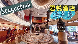【酒店人生】香港君悅酒店|海景房Staycation 食足24小時再check out!|Grand Hyatt Hong Kong | Hong Kong Staycation