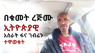 VOA: Meet The Tallest Man of Ethiopia | በቁመት ረጅሙን ኢትዮጵያዊ አስራት ፋና ገብሬን ተዋወቁት