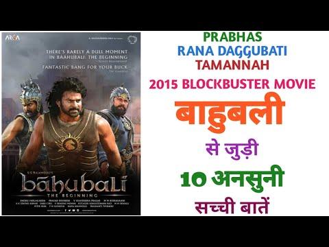 Bahubali Movie Unknown Facts ( Trivia ) Prabhas Tamannah Anushka Shetty Box Office Budget