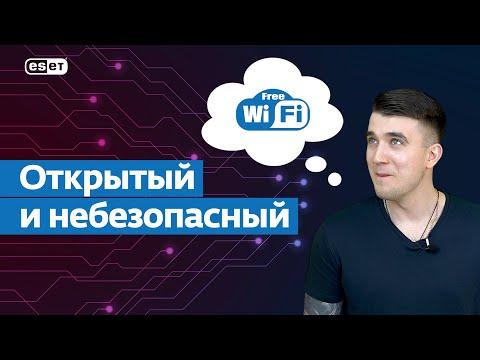 9 советов по использованию публичного Wi-Fi💥