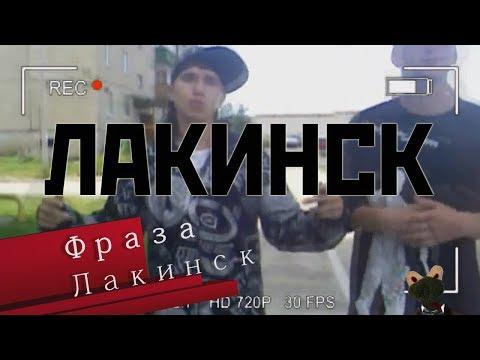 """Группа """"Фраза"""" Лакинск-Сити"""