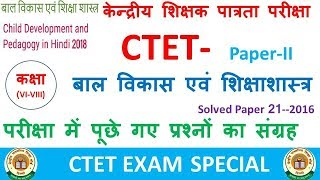 CTET PREVIOUS YEAR PAPER SOLUTION CHILD DEVELOPMENT AND PEDAGOGY 2016 सभी 30 प्रश्नों का हल 8/9/2018