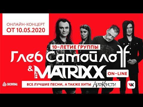 The MATRIXX — 10 лет | Онлайн-концерт от 10.05.2020 | Лучшие песни группы и хиты «Агата Кристи»
