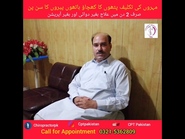 Chiropractic adjustment in Pakistan best spinal cord treatment without surgery by CPT Pakistan Rwp