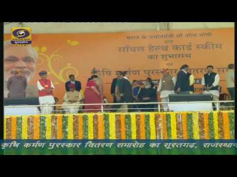 The launch of 'Soil Health Card' scheme and presentation of 'Krishi Karman Awards' by PM