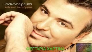 Φεγγάρια χάρτινα ~ Αντώνης Ρέμος // Antonis Remos ~ Feggaria xartina