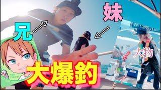 【きまぐれクック】お兄ちゃんと沖に出たらまさかの大物が釣れた!【初釣行動画】 thumbnail