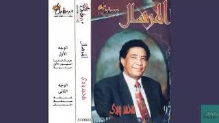 محمد وردي - جمال الدنيا (المرسال) Mohammed Wardi - Jamal Al-doniya