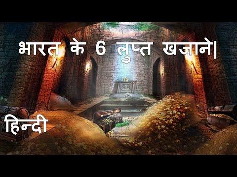 (In Hindi) TOP 6 INDIAN TREASURE YET TO BE FOUND. भारत के लुप्त खजाने 