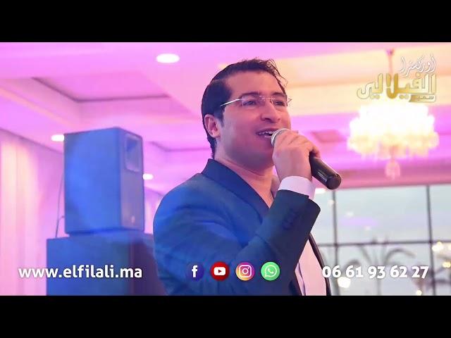 Orchestre El Filali Samir (Alala w Haylali)  ها للا و هايلالي) أوركسترا الفيلالي سمير)