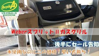 リサイクルエース大原店weberスプリット2ガスグリル入荷!