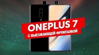 OnePlus 7 с выезжающей фронталкой и 12 ГБ оперативки!