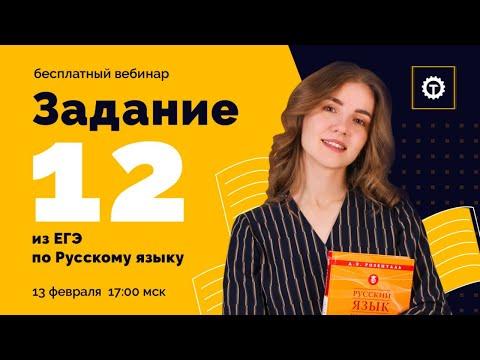ЗАДАНИЕ 12 в ЕГЭ по Русскому Языку. Полина Чехова. Техноскул