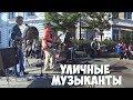м Третьяковская духовой оркестр группа Ленинград WWW уличные музыканты mp3