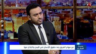 مجلس حقوق الإنسان يمدد مهمة فريق الخبراء في اليمن | حديث المساء