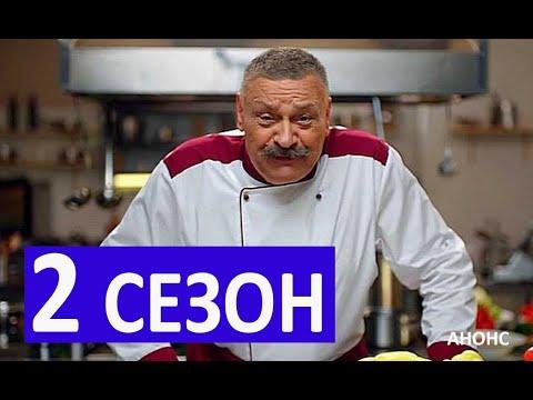 Кухня Война за отель 2 сезон (14 серия) Анонс продолжения