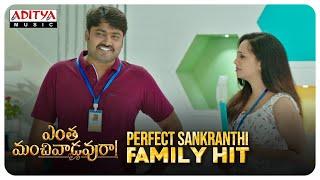 Entha Manchivaadavuraa  Family Hit Comedy Dialogue Promo | Kalyan Ram | Mehreen | Gopi Sundar