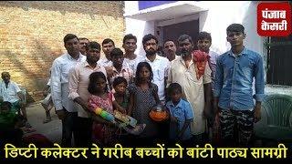 गरीब और असहाय बच्चों को बांटी गई पाठ्य सामग्री, पढ़ लिखकर करें देश का नाम रौशन