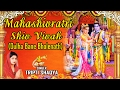 Download MAHASHIVRATRI 2017 I SHIV VIVAH BHAJANS I DULHA BANE BHOLENATH I JUKEBOX MP3 song and Music Video