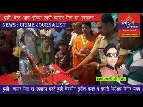 SONEBHADRA NEWS : दुद्धी व्यापार मेला का उदघाटन || CRIME JOURNALIST ||
