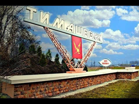 306-я серия. Мы приехали в Тимашевск