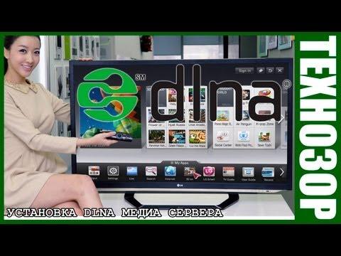 Установка и настройка DLNA медиа сервера