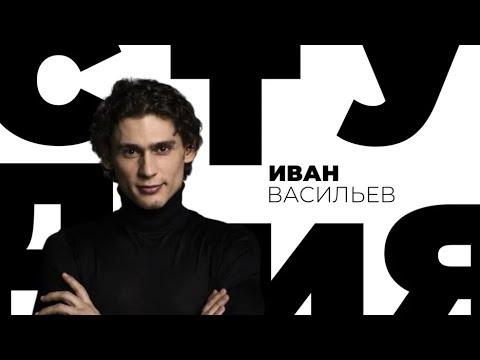 Иван Васильев / Белая студия / Телеканал Культура